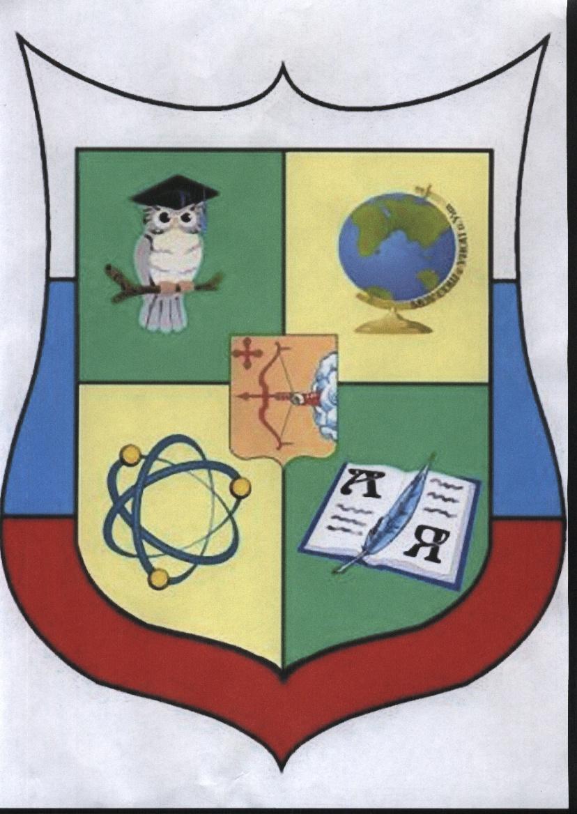 Школа имеет свою символику: герб, гимн, флаг.  Герб МОУ СОШ с УИОП п. Уни представляет собой символической...